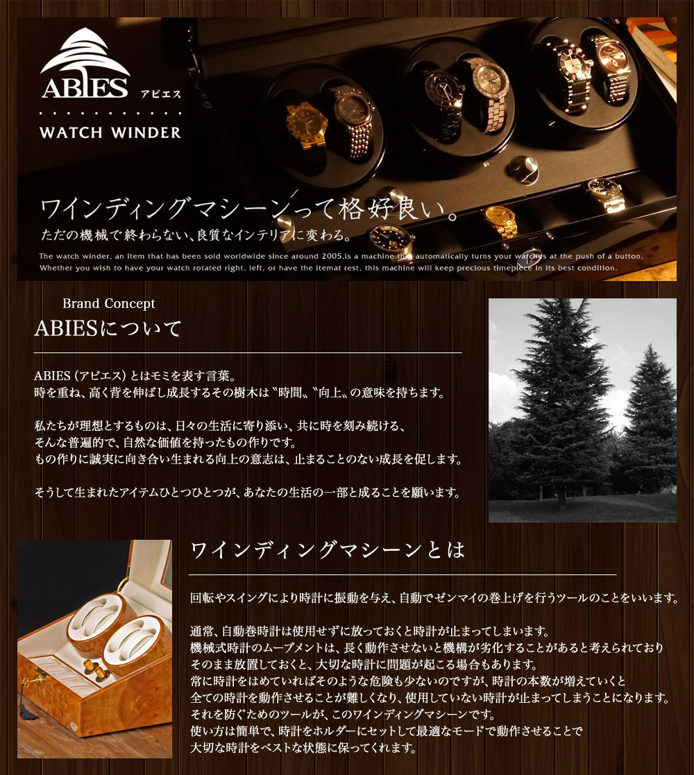 ABIES(アビエス)