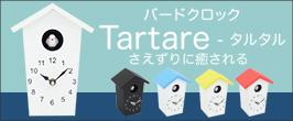 バードクロック タルタル
