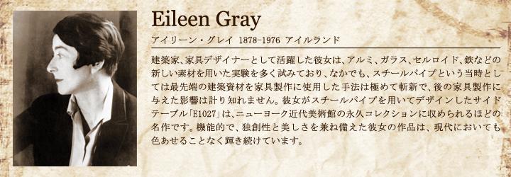 アイリーン・グレイ