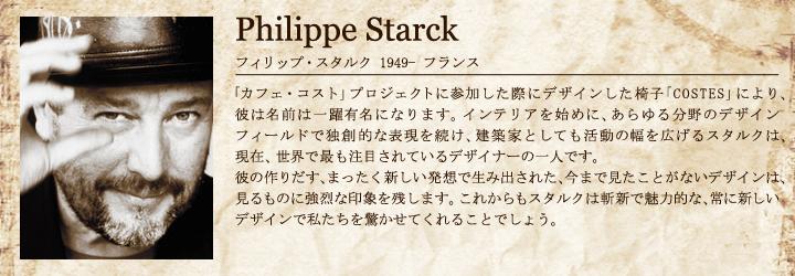 フィリップ・スタルク