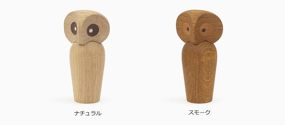Owl(オウル) ナチュラルカラー スモークカラー
