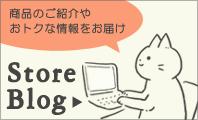 ストアブログ