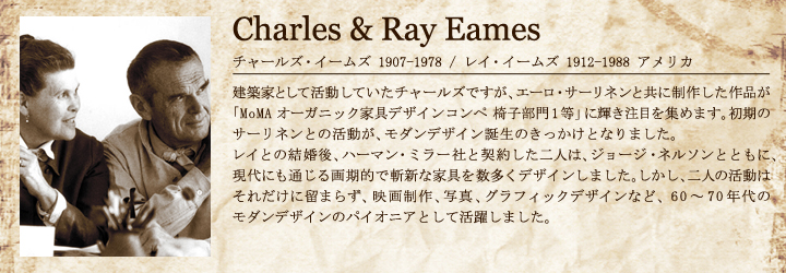 チャールズ・イームズ&レイ・イームズ