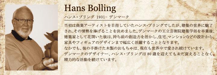 ハンス・ブリング