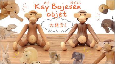 KayBojesen