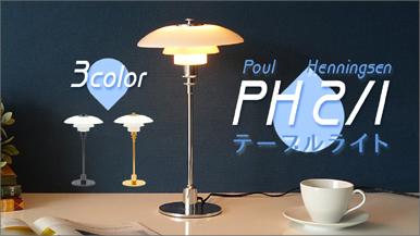 PH2Tablelamp