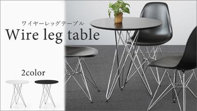 ワイヤーレッグテーブル