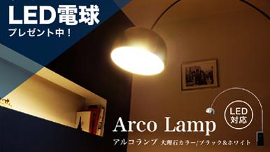 ArcoLamp
