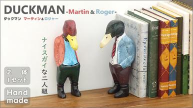 ダックマン/マーティン&ロジャー